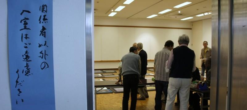 11年10月3日・茨城県芸術祭美術展覧会準備三日目作品審査_c0129671_17363392.jpg