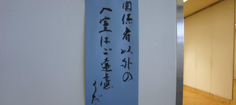 11年10月3日・茨城県芸術祭美術展覧会準備三日目作品審査_c0129671_1737144.jpg