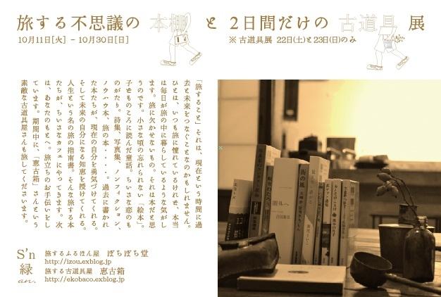 「旅する 不思議の本棚」_d0048296_22355081.jpg