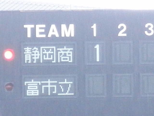 秋季高校野球県大会 富士市立高校 堂々の準優勝!_f0141310_7423055.jpg
