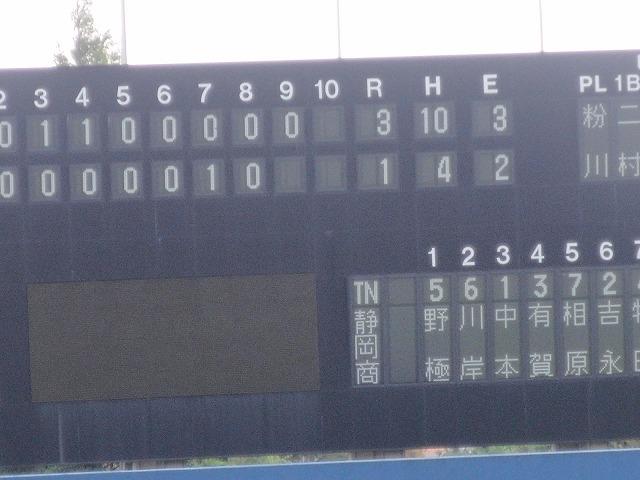 秋季高校野球県大会 富士市立高校 堂々の準優勝!_f0141310_746049.jpg