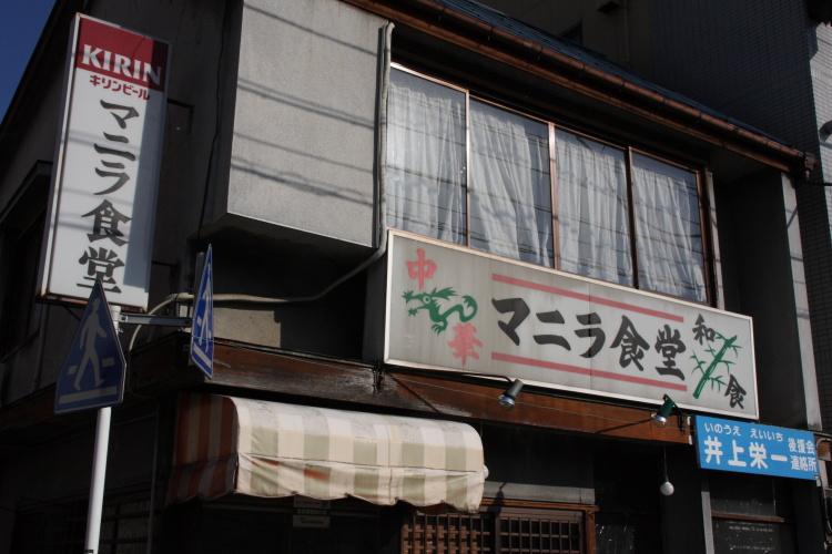 新松田  和食・マニラ食堂_b0061717_14213738.jpg