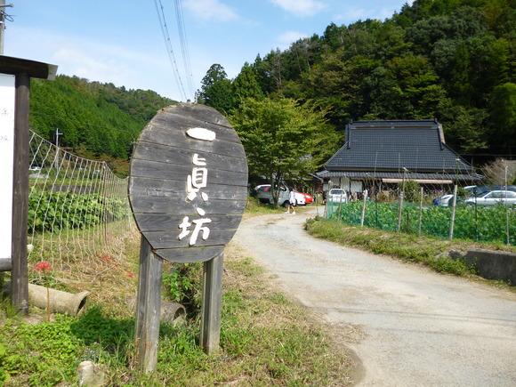 丹波篠山の秋_b0215321_10162788.jpg