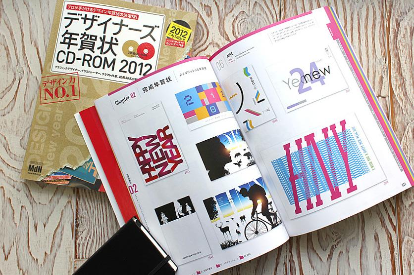 WORKS|デザイナーズ年賀状CD-ROM 2012_e0206124_22252132.jpg