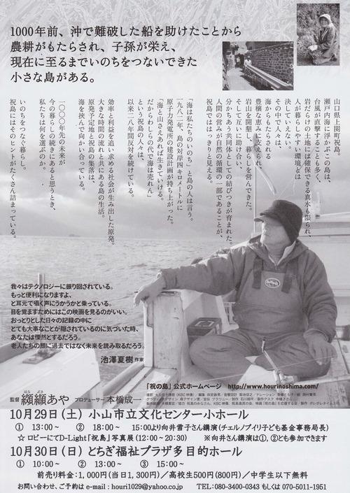 10月29日(土)30日(日)祝島写真展@栃木・「祝の島」上映会にて_a0144335_17365833.jpg