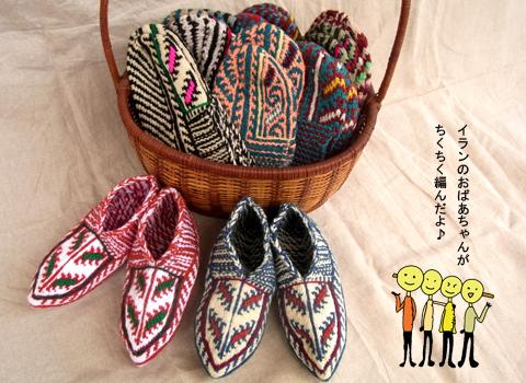 マースーレ村から足元ほっこり靴下届きました_d0156336_23626100.jpg