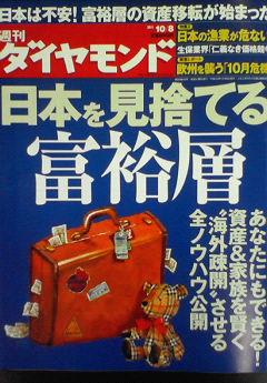 937.日本に未来はあるか~日本を見捨てる富裕層?_a0007847_2120521.jpg