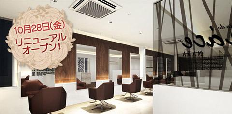 【奈良店】リニューアルオープンキャンペーン クーポン_c0080367_15422375.jpg