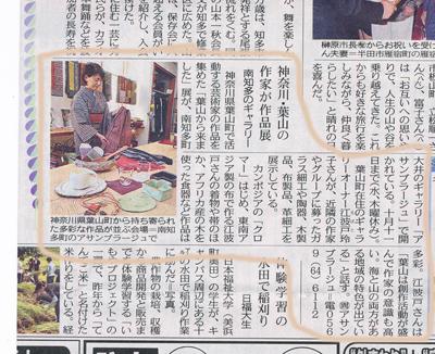 中日新聞掲載  「葉山から来ました」展_e0142868_1472342.jpg