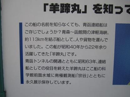船の科学館休止~Study Hard氏の偉業を偲び笹川会長に万歳半唱_f0030574_22495570.jpg
