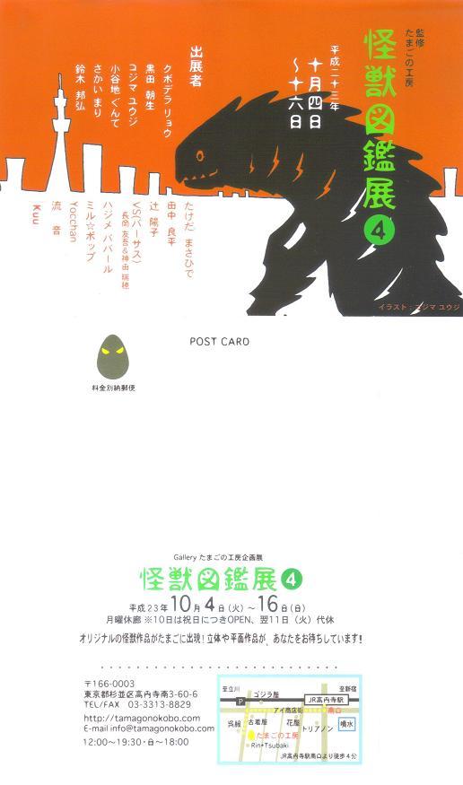 たまごの工房企画展 第4回 怪獣図鑑展_e0134502_15372761.jpg
