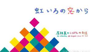 ひとみこぱん水彩画展 明日から_c0218903_2038649.jpg
