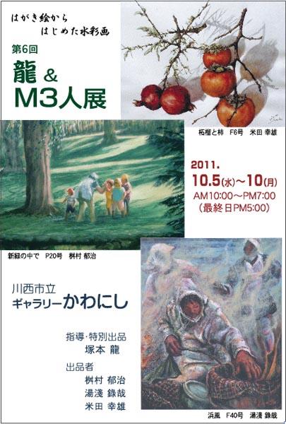 龍&M3人展_b0068412_14172055.jpg