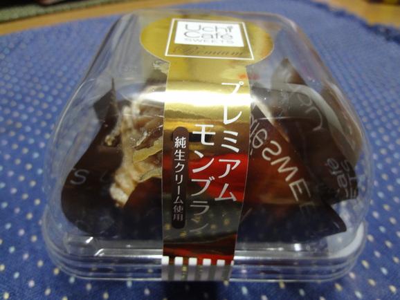 ローソン~UchiCafe~秋の新作その2♪♪_d0219834_5354227.jpg