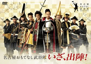 名古屋おもてなし武将隊、新曲「一撃-ICHIGEKI-」のプロモーションビデオを公開!_e0025035_19114580.jpg