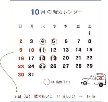 10月のヒノデカニ!_a0044064_19112436.jpg