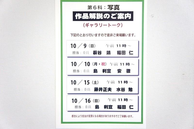 11年10月5日・茨城県芸術祭美術展覧会準備4日目展示作業_c0129671_17341024.jpg