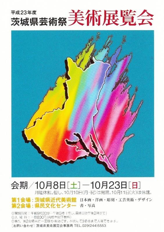 11年10月5日・茨城県芸術祭美術展覧会準備4日目展示作業_c0129671_17342433.jpg