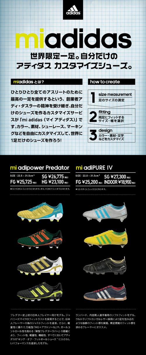 【mi adidas】世界限定1足のスパイクが作れます!(泉佐野店)_e0157573_19263961.jpg