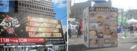 駐車場で大つけ麺博開催中_d0183174_191992.jpg