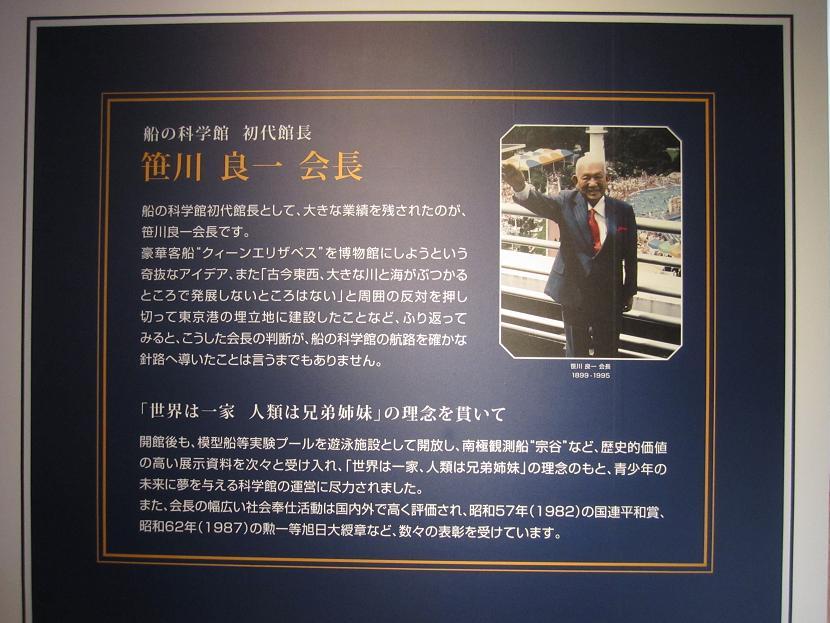 船の科学館休止~Study Hard氏の偉業を偲び笹川会長に万歳半唱_f0030574_22405936.jpg