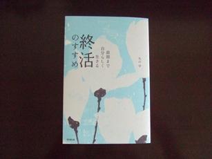 「最期まで自分らしく生きる 終活のすすめ」丸山学 著 同文館出版_e0182479_22343314.jpg