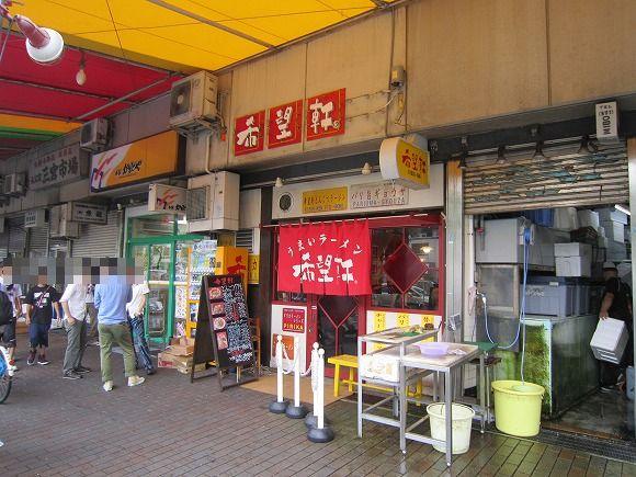 希望軒 三宮センタープラザ店 / 濃厚とんこつ_e0209787_1582271.jpg