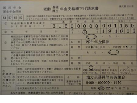 老齢基礎・厚生年金支給繰下げ請求書 (1)_d0132289_0584490.jpg