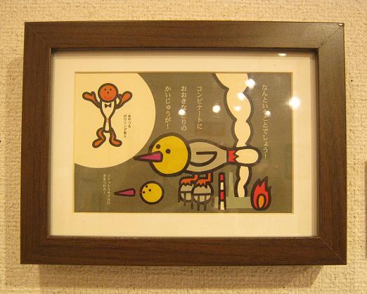 たまごの工房 第4回 怪獣図鑑展 その2_e0134502_1723827.jpg