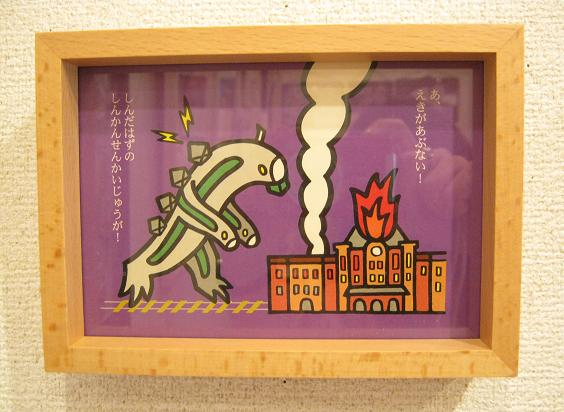 たまごの工房 第4回 怪獣図鑑展 その2_e0134502_1725534.jpg