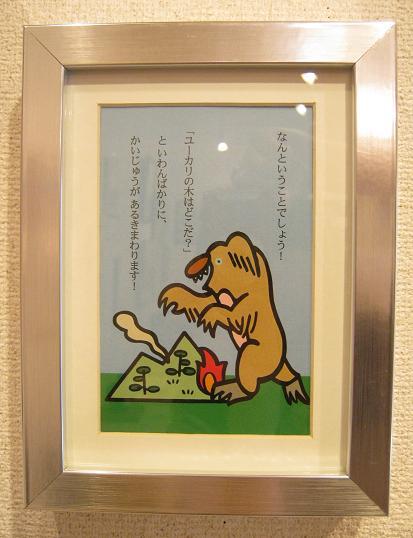 たまごの工房 第4回 怪獣図鑑展 その2_e0134502_1731134.jpg