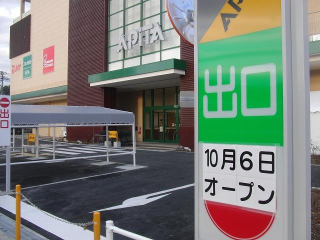 いよいよアピタ富士吉原店がオープン!_f0141310_7204643.jpg