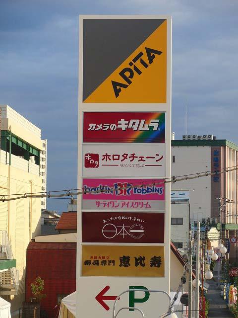 いよいよアピタ富士吉原店がオープン!_f0141310_7212714.jpg