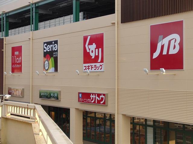 いよいよアピタ富士吉原店がオープン!_f0141310_7213717.jpg