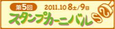 スタカニ2011へ