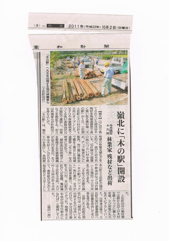 本山町情報誌「広報もとやま」(平成23年11月号)_a0051128_2141448.jpg