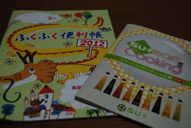 2冊の冊子が出来ました_c0124528_1646536.jpg