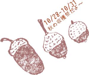 秋の収穫祭やります!(店番変更あります)_d0238033_1623538.png
