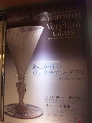 ヴェネチアングラス展へ_d0011635_1893766.jpg