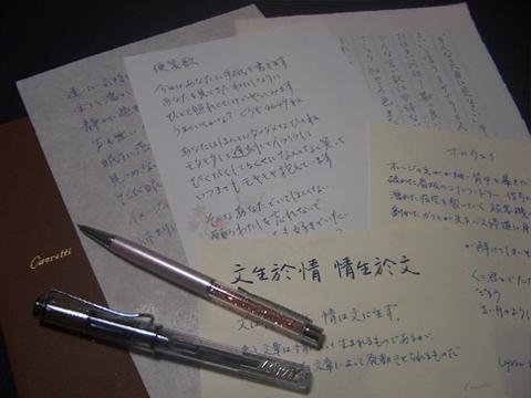 クラムボンの便箋歌と便箋のいい関係_c0141944_2246541.jpg