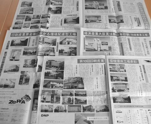 第10回印刷産業環境優良工場 日本印刷産業連合会奨励賞受賞_a0168049_15522728.jpg