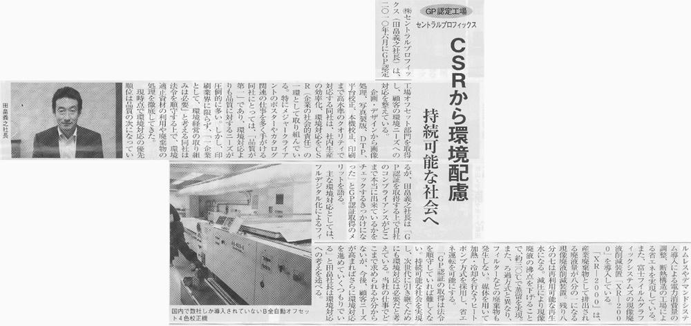 第10回印刷産業環境優良工場 日本印刷産業連合会奨励賞受賞_a0168049_15523853.jpg