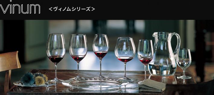 ★創業250年の名門ワイングラス、RIEDEL(リーデル)_c0156359_1637197.jpg