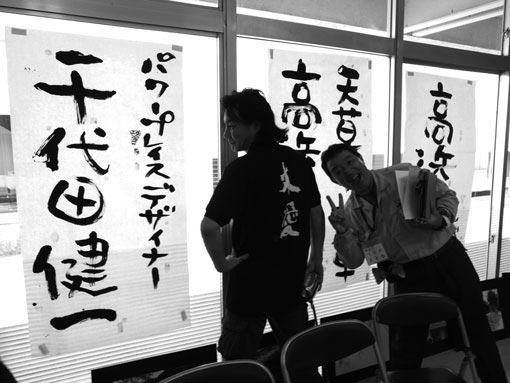 天草物語【第2章】 藤原先生のおもてなし_b0068169_10232646.jpg