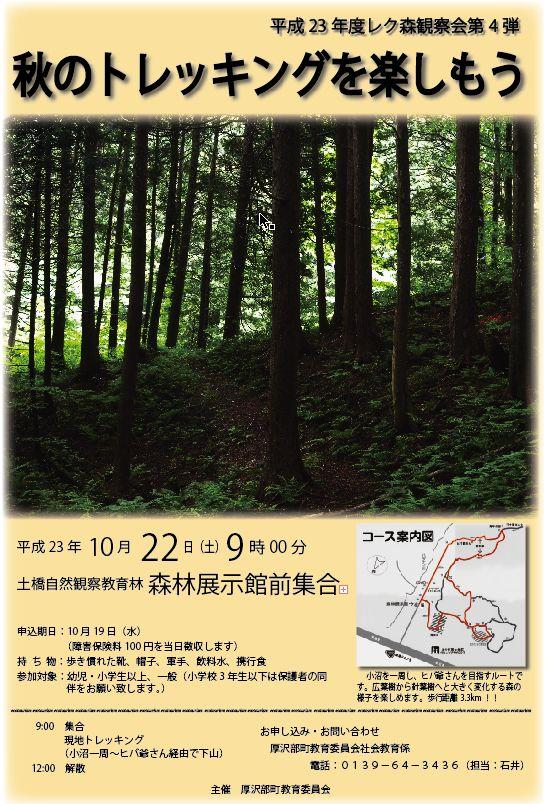 厚沢部町レク森観察会第4弾「秋のトレッキングを楽しもう」_f0228071_21333626.jpg