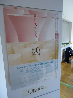 50周年記念展と美濃焼新作展_e0114296_14405879.jpg