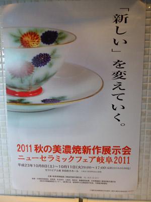 50周年記念展と美濃焼新作展_e0114296_14421952.jpg