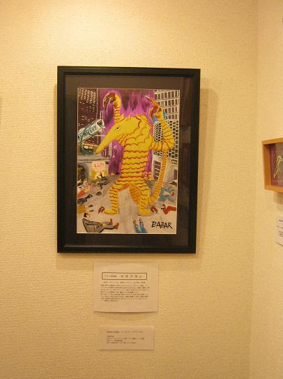 たまごの工房 第4回 怪獣図鑑展 その3_e0134502_1844524.jpg