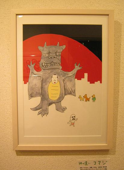 たまごの工房 第4回 怪獣図鑑展 その3_e0134502_1884043.jpg