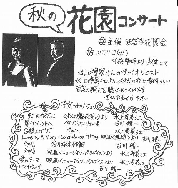 わきみず寺の「秋の花園コンサート」_f0141310_7251679.jpg